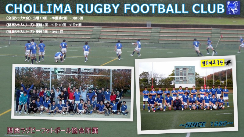 CHOLLIMA RUGBY FOOTBALL CLUB